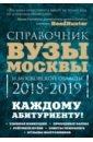 Обложка Вузы Москвы и Московской области. Навигатор по образованию. 2018-2019