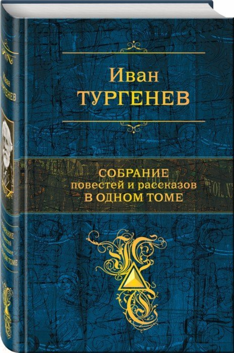 Иллюстрация 1 из 28 для Собрание повестей и рассказов в одном томе - Иван Тургенев   Лабиринт - книги. Источник: Лабиринт