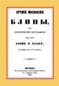 Лучшие московские блины, или Практические наставления как печь блины и оладьи. Варенья, желе