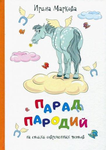 Парад пародий, И. Г. Маркова