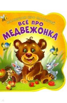 Купить Все про медвежонка, НД Плэй, Отечественная поэзия для детей
