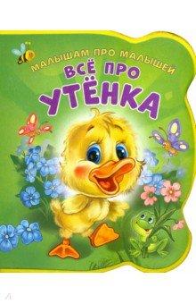 Купить Все про утенка, НД Плэй, Отечественная поэзия для детей