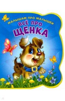 Купить Все про щенка, НД Плэй, Отечественная поэзия для детей