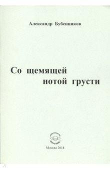 Бубенников Александр Николаевич » Со щемящей нотой грусти