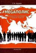 Меgаполис. Глобальное сообщество с единой судьбой