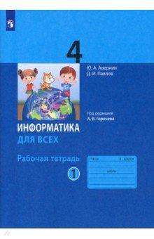 Информатика. 4 класс. Рабочая тетрадь. Части 1,2 информатика 4 класс