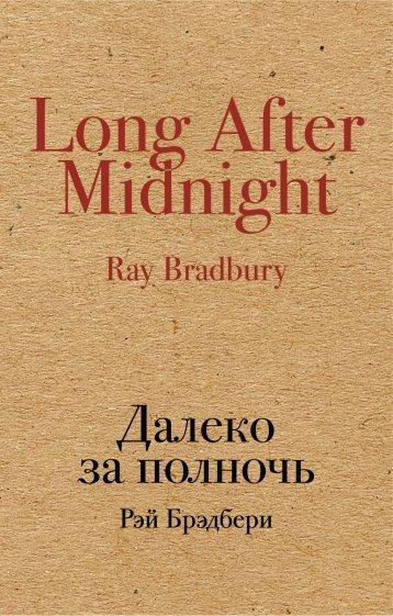 Далеко за полночь, Брэдбери Р.