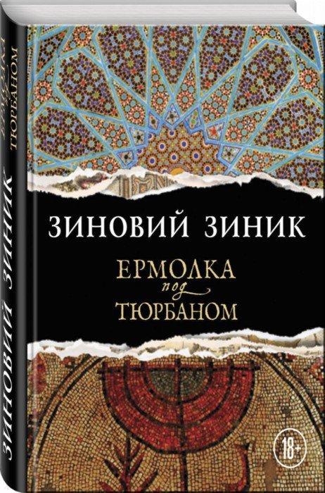 Иллюстрация 1 из 14 для Ермолка под тюрбаном - Зиновий Зиник   Лабиринт - книги. Источник: Лабиринт