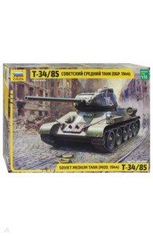 Купить Советский средний танк Т-34/85 (образца 1944 г.) 1/35 (3687), Звезда, Бронетехника и военные автомобили (1:35)