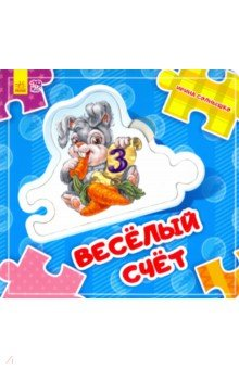 Zakazat.ru: Веселый счет. Солнышко Ирина