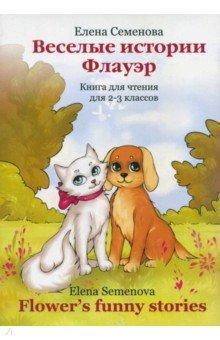 Купить Веселые истории Флауэр. Книга для чтения 2-3 классов, Флинта, Изучение иностранного языка