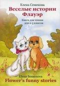 Веселые истории Флауэр. Книга для чтения 2-3 классов