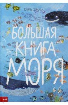 Большая книга моря алексеева е кит и другие морские животные