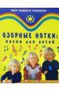 Кудряшов А. Озорные нотки: Песни для детей