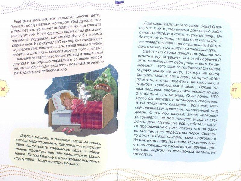Иллюстрация 1 из 23 для Как победить страхи - Ирина Чеснова   Лабиринт - книги. Источник: Лабиринт
