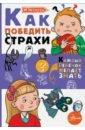 Чеснова Ирина Евгеньевна Как победить страхи