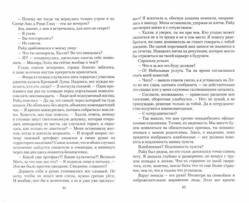 Иллюстрация 1 из 9 для Любовь понарошку, или Райд Эллэ против! - Любовь Черникова | Лабиринт - книги. Источник: Лабиринт