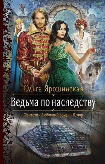 Ведьма по наследству, Ярошинская Ольга