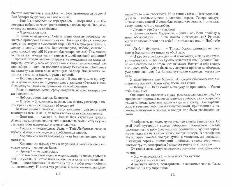 Иллюстрация 1 из 8 для Ведьма по наследству - Ольга Ярошинская | Лабиринт - книги. Источник: Лабиринт