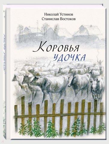 Коровья удочка, Востоков Станислав Владимирович