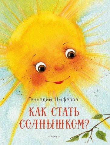 Как стать солнышком?, Цыферов Геннадий Михайлович