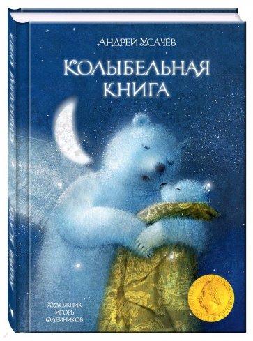 Колыбельная книга, Усачев Андрей Алексеевич