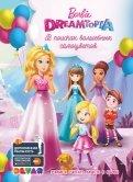 Барби Дримтопия. В поисках волшебных самоцветов