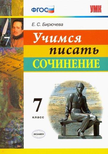 УМК Учимся писать сочинение 7кл, Бирючева Е.