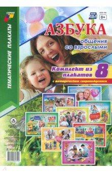 Комплект плакатов Азбука общения со взрослыми. 8 плакатов с методическим сопровождением. ФГОС ДО комплект плакатов с методическим