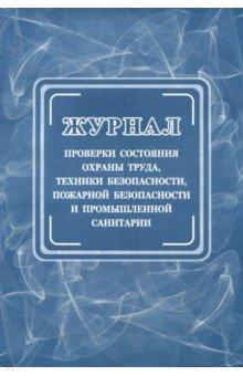 Журнал проверки состояния охраны труда, техники безопасности, пожарной безопасности и санитарии