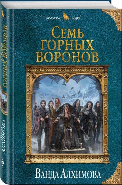 Иллюстрация 1 из 14 для Семь горных воронов - Ванда Алхимова | Лабиринт - книги. Источник: Лабиринт