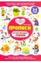 Русские народные сказки. Прописи. 3-4 года, Ульева Елена Александровна