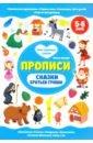 Сказки братьев Гримм. Прописи. 5-6 лет, Ульева Елена Александровна