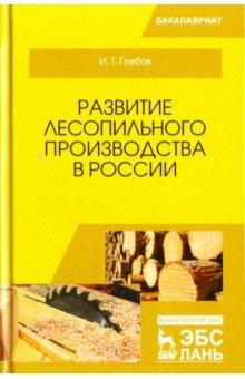 Развитие лесопильного производства в России. Учебное пособие сканеры
