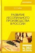 Развитие лесопильного производства в России. Учебное пособие
