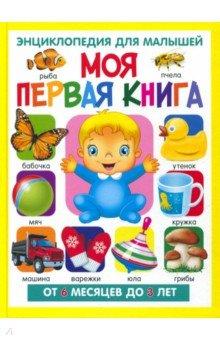 Купить Моя первая книга. Энциклопедия для малышей от 6 месяцев, Владис, Знакомство с миром вокруг нас