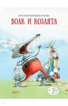 Волк и козлята макеева афанасьев александр волк и коза