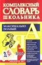 Универсальный современный школьный комплексный словарь. Максимально полный: 10 в 1,
