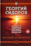 Хронолого-эзотерический анализ развития современной цивилизации. Книга 5. Наследие белых богов