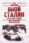 Иной Сталин. Политические реформы в СССР в 1933-1937 гг.