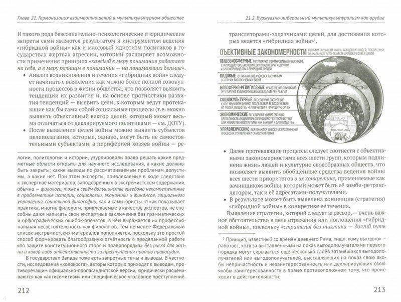 Иллюстрация 1 из 5 для Основы социологии. Постановочные материалы учебного курса. Том 6 - Предиктор Внутренний   Лабиринт - книги. Источник: Лабиринт