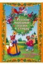 Обложка Русские народные сказки в стихах