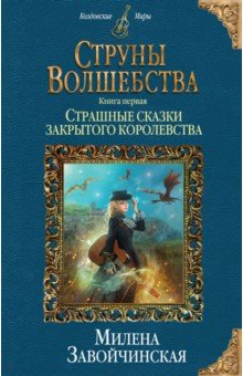 Струны волшебства. Книга 1. Страшные сказки закрытого королевства