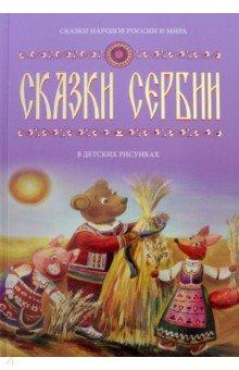 Сказки Сербии валерий мирошников сказки воды и