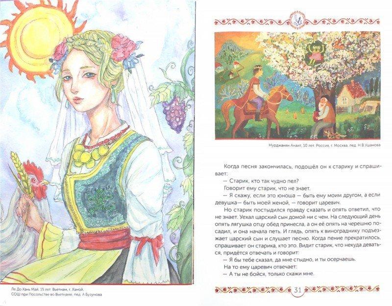 Иллюстрации к сербским сказкам помощью