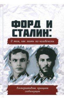 Форд и Сталин. О том, как жить по-человечески. Альтернативные принципы глобализации
