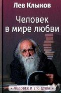 Человек в мире любви