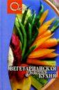 Самойлов Э. Вегетарианская умная кухня хавала с вегетарианская кухня для чайников