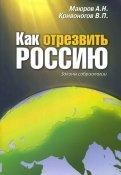 Как отрезвить Россию. Законы собриологии