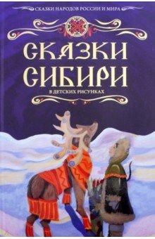 Сказки Сибири валерий лохов сказки из сибири сборник